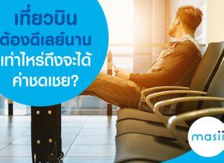 เที่ยวบินต้องดีเลย์นานเท่าไหร่ ถึงจะได้ค่าชดเชย?