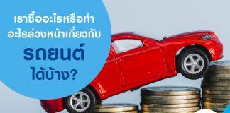 เราซื้ออะไรหรือทำอะไรล่วงหน้า เกี่ยวกับรถยนต์ได้บ้าง?