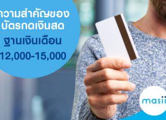ความสำคัญของบัตรกดเงินสด ฐานเงินเดือน 12,000-15,000 บาท