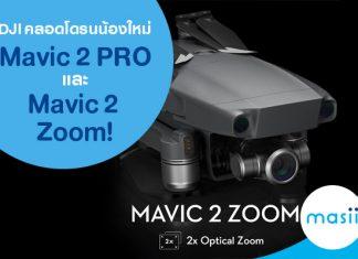 DJI คลอดโดรนน้องใหม่ Mavic 2 PRO และ Mavic 2 Zoom!
