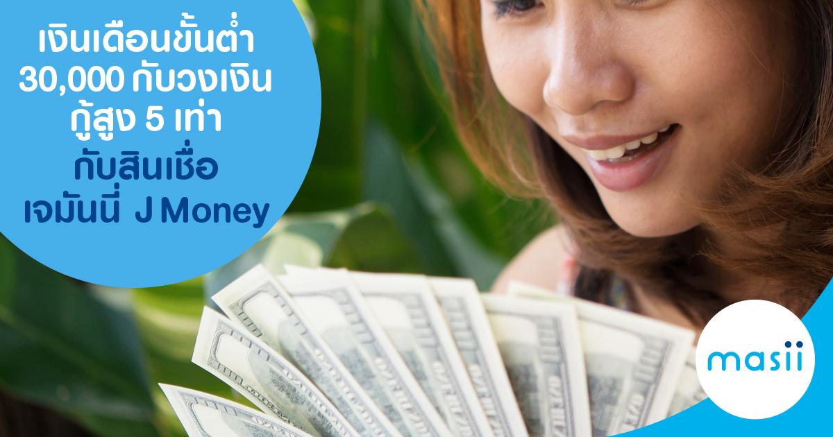 เงินเดือนขั้นต่ำ 30,000 บาทกับวงเงินกู้สูง 5 เท่า กับสินเชื่อเจมันนี่ J Money
