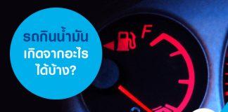 รถกินน้ำมันเกิดจากอะไรได้บ้าง?