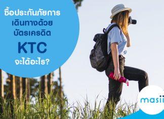 ซื้อประกันภัยการเดินทางด้วยบัตรเครดิต KTC จะได้อะไร??