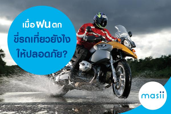 เมื่อฝนตก ขี่รถเที่ยวยังไงให้ปลอดภัย?