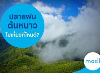 ปลายฝนต้นหนาวไปเที่ยวที่ไหนดี?