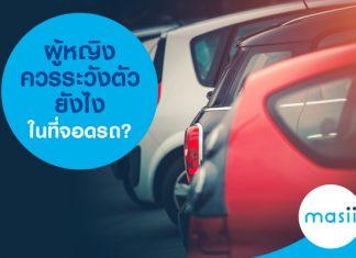ผู้หญิงควรระวังตัวยังไงในที่จอดรถ?