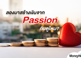 ลองมาสร้างเงินจาก Passion กันดูไหม?