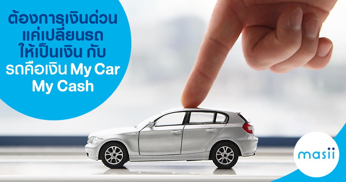 ต้องการเงินด่วน แค่เปลี่ยนรถให้เป็นเงิน กับ รถคือเงิน SCB My Car My Cash
