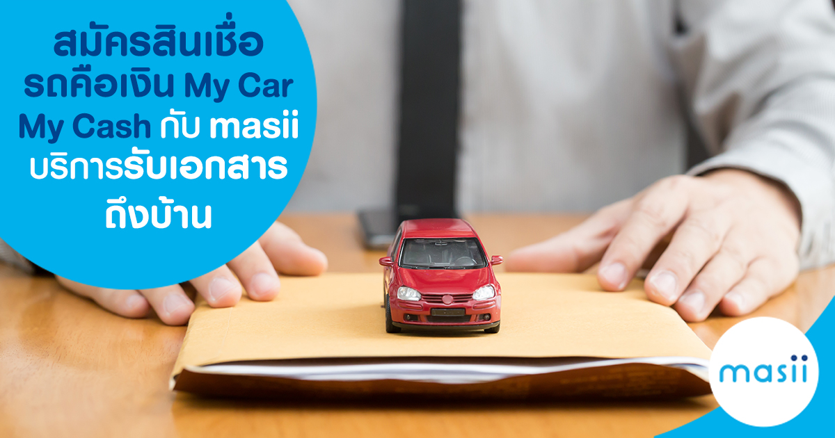 สมัครสินเชื่อรถคือเงิน SCB My Car My Cash กับ masii บริการรับเอกสารถึงบ้าน!
