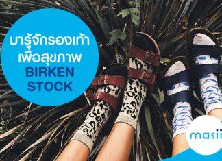 มารู้จักรองเท้าเพื่อสุขภาพ BIRKENSTOCK