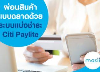 ผ่อนสินค้าแบบฉลาดด้วย ระบบแบ่งชำระ Citi Paylite