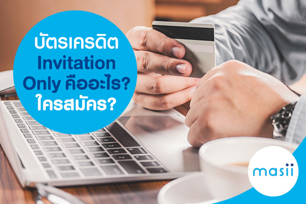 บัตรเครดิต Invitation Only คืออะไร? ใครสมัคร?