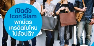 เปิดตัว Icon Siam พกบัตรเครดิตใบไหนไปช้อปดี?