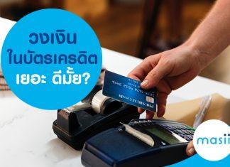 วงเงินในบัตรเครดิตเยอะ ดีมั้ย?