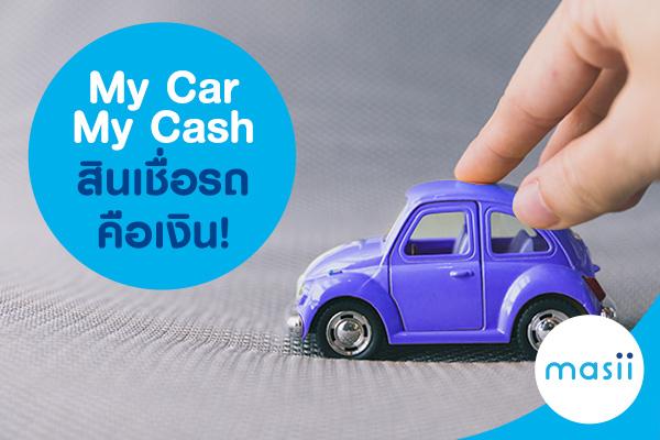 My Car My Cash สินเชื่อรถคือเงิน!