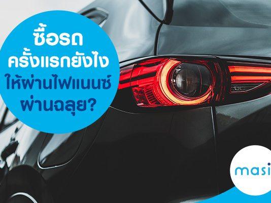 ซื้อรถครั้งแรกยังไงให้ผ่านไฟแนนซ์ผ่านฉลุย?