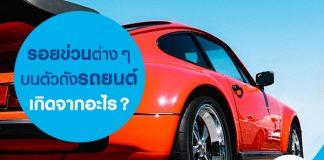 รอยข่วนต่าง ๆ บนตัวถังรถยนต์เกิดจากอะไร?