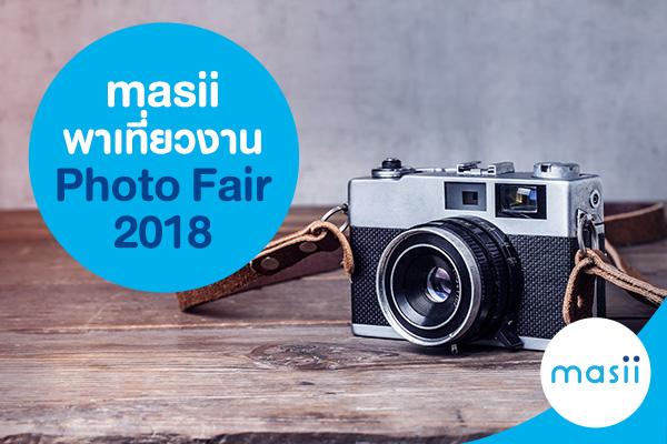 masii พาเที่ยวงาน Photo Fair 2018