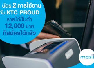 1 บัตร 2 การใช้งาน กับ KTC PROUD รายได้ขั้นต่ำ 12,000 บาท ก็สมัครได้แล้ว