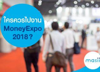 ใครควรไปงาน Money Expo 2018?