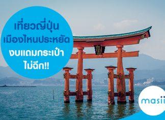 เที่ยวญี่ปุ่นเมืองไหน ประหยัดงบแถมกระเป๋าไม่ฉีก!!