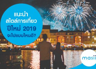 แนะนำสไตล์การเที่ยวปีใหม่2019 จะไปแบบไหนดี?