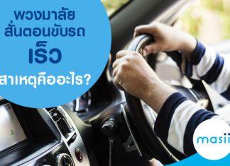 พวงมาลัยสั่นตอนขับรถเร็วสาเหตุคืออะไร?