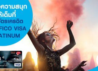 ฉลองความสนุกให้เต็มที่ กับบัตรเครดิต KTC FICO VISA PLATINUM