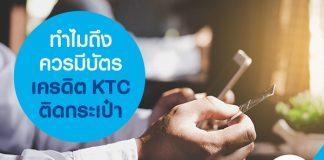 ทำไมถึงควรมีบัตรเครดิต KTC ติดกระเป๋า