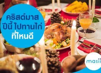 คริสต์มาสปีนี้ไปทานไก่ที่ไหนดี?