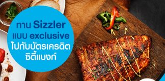 ทาน Sizzler แบบ exclusive ไปกับบัตรเครดิตซิตี้ แบงก์