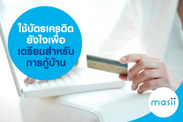 ใช้บัตรเครดิตยังไงเพื่อเตรียมสำหรับการกู้บ้าน