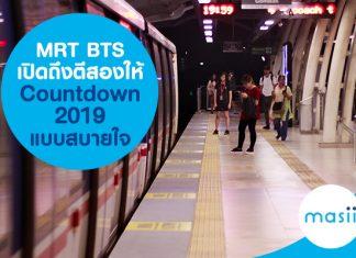 MRT BTS เปิดถึงตีสอง ให้ Countdown 2019 แบบสบายใจ