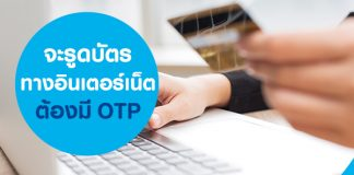 จะรูดบัตรทางอินเตอร์เน็ต ต้องมี OTP