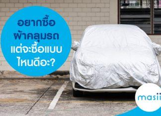 อยากซื้อผ้าคลุมรถ แต่จะซื้อแบบไหนดีอะ?