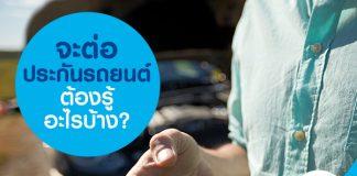 จะต่อประกันรถยนต์ต้องรู้อะไรบ้าง?