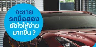 จะขายรถมือสองยังไงให้ง่ายมากขึ้น?