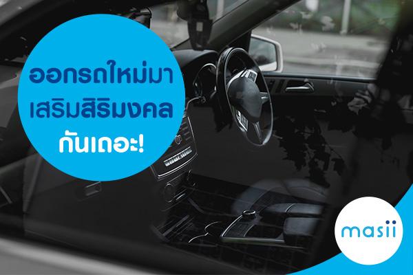 ออกรถใหม่ มาเสริมสิริมงคลกันเถอะ!