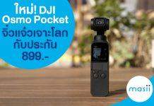 ใหม่! DJI Osmo Pocket จิ๋วแจ๋วเจาะโลก กับประกัน 899.-