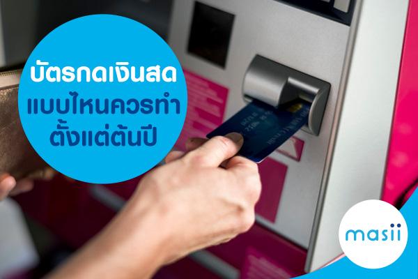 บัตรกดเงินสดแบบไหน ควรทำตั้งแต่ต้นปี