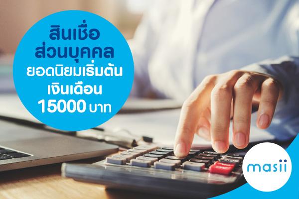สินเชื่อส่วนบุคคลยอดนิยม เริ่มต้นเงินเดือน 15000 บาท