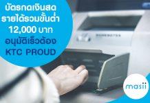 บัตรกดเงินสด รายได้รวมขั้นต่ำ 12,000 บาท อนุมัติเร็วต้อง KTC PROUD