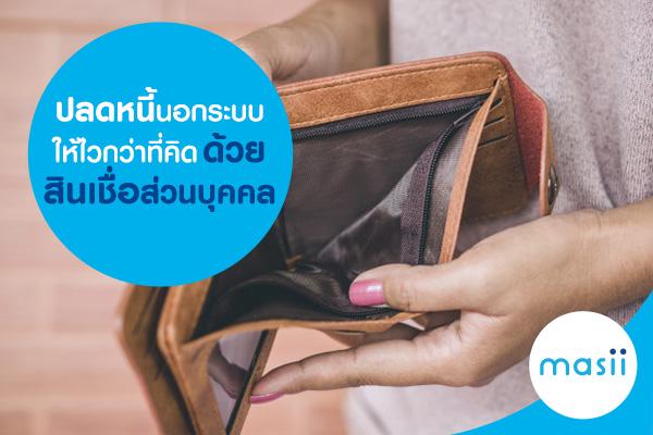 ปลดหนี้นอกระบบ ให้ไวกว่าที่คิด ด้วยสินเชื่อส่วนบุคคล