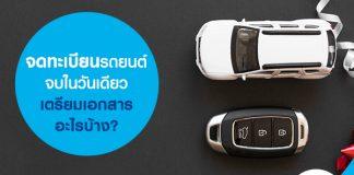 จดทะเบียนรถยนต์จบในวันเดียว เตรียมเอกสารอะไรบ้าง?