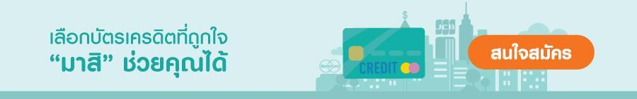 ad-banner-credit-card-900x141
