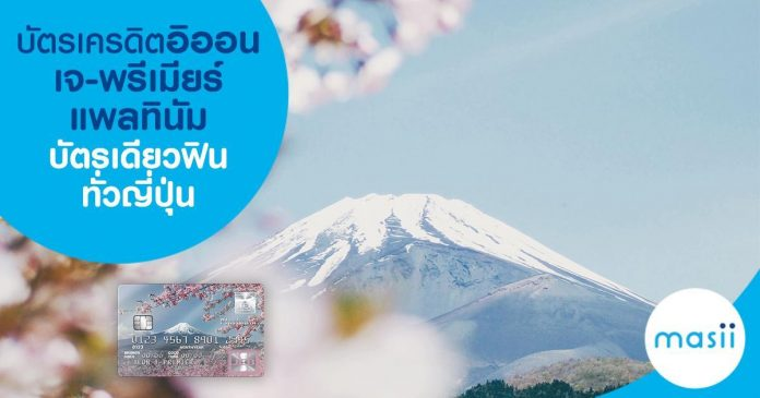 บัตรเครดิตอิออน เจ-พรีเมียร์ แพลทินัม บัตรเดียว ฟินทั่วญี่ปุ่น