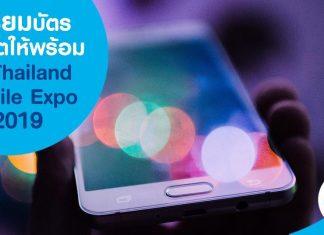 เตรียมบัตรเครดิตให้พร้อมกับ Thailand Mobile Expo 2019