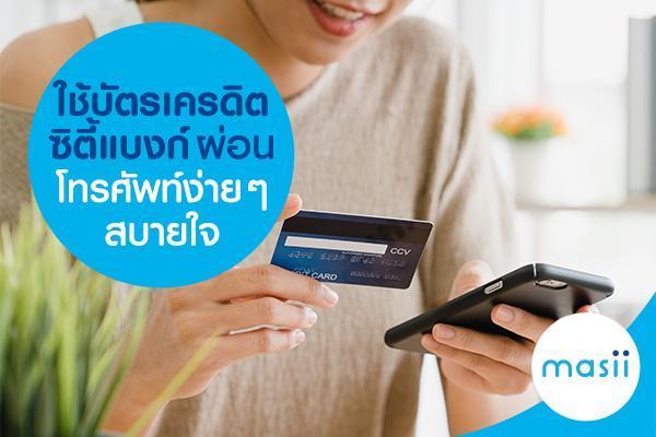 ใช้บัตรเครดิตซิตี้แบงก์ ผ่อนโทรศัพท์ง่ายๆ สบายใจ