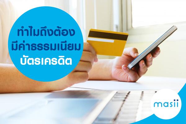 ทำไมถึงต้องมีค่าธรรมเนียมบัตรเครดิต