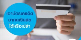 เอาบัตรเครดิต มากดเงินสด ได้หรือเปล่า